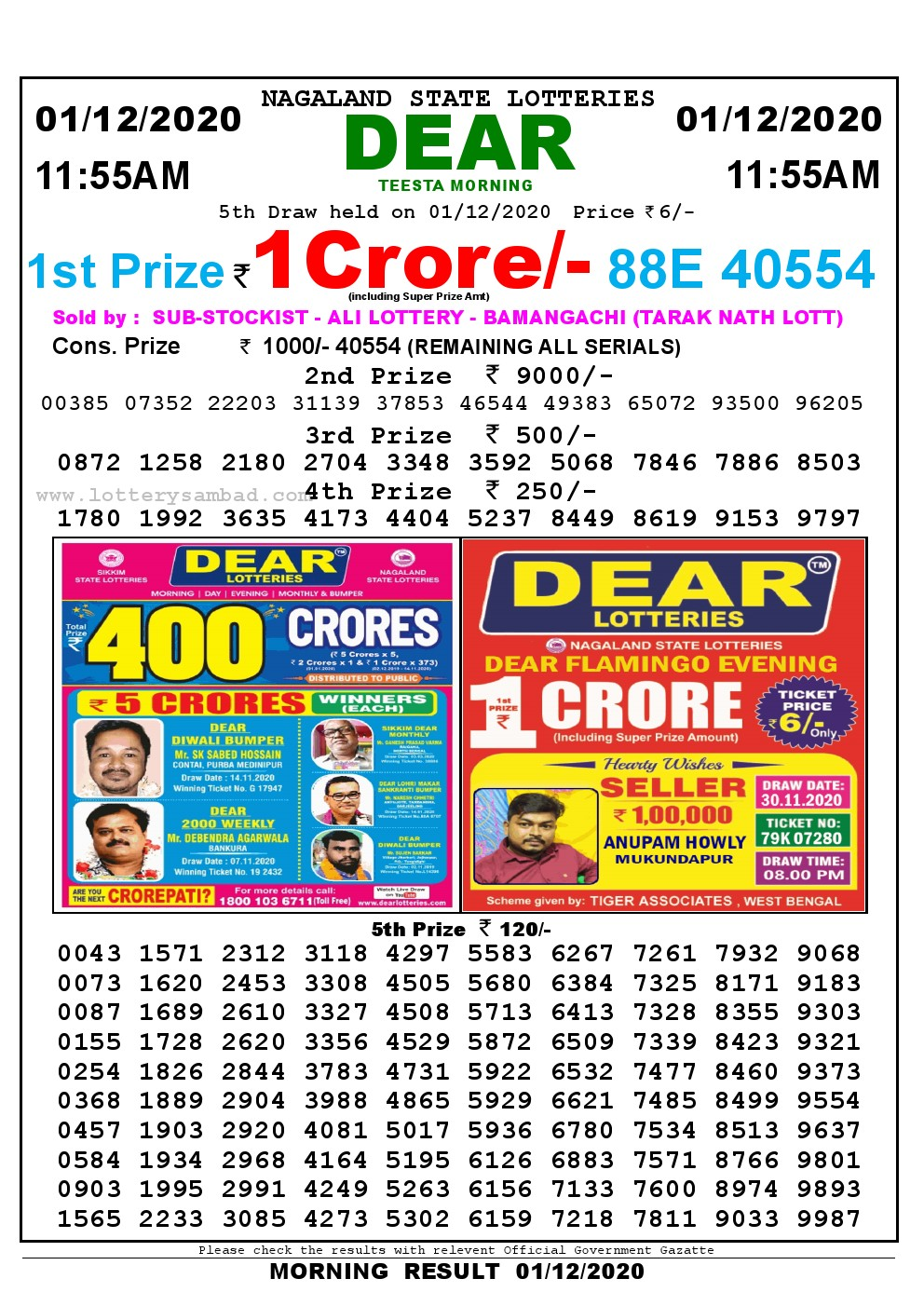 Lottery Sambad 11:55 am 01/12/2020 Morning Sikkim State Lottery Result Pdf Download