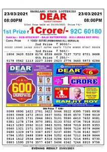 Lottery Sambad Live Result 8pm 23/03/2021 Evening Nagaland State Lottery Result Pdf Download