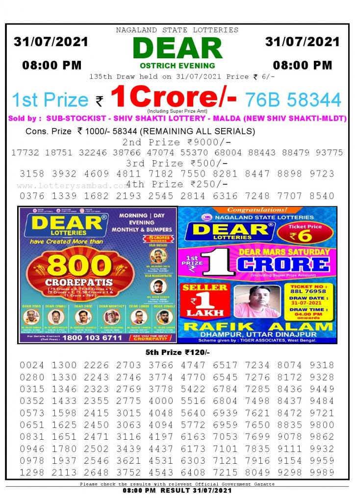 Lottery Sambad Live Result 8pm 31/07/2021 Evening Nagaland State Lottery Result Pdf Download