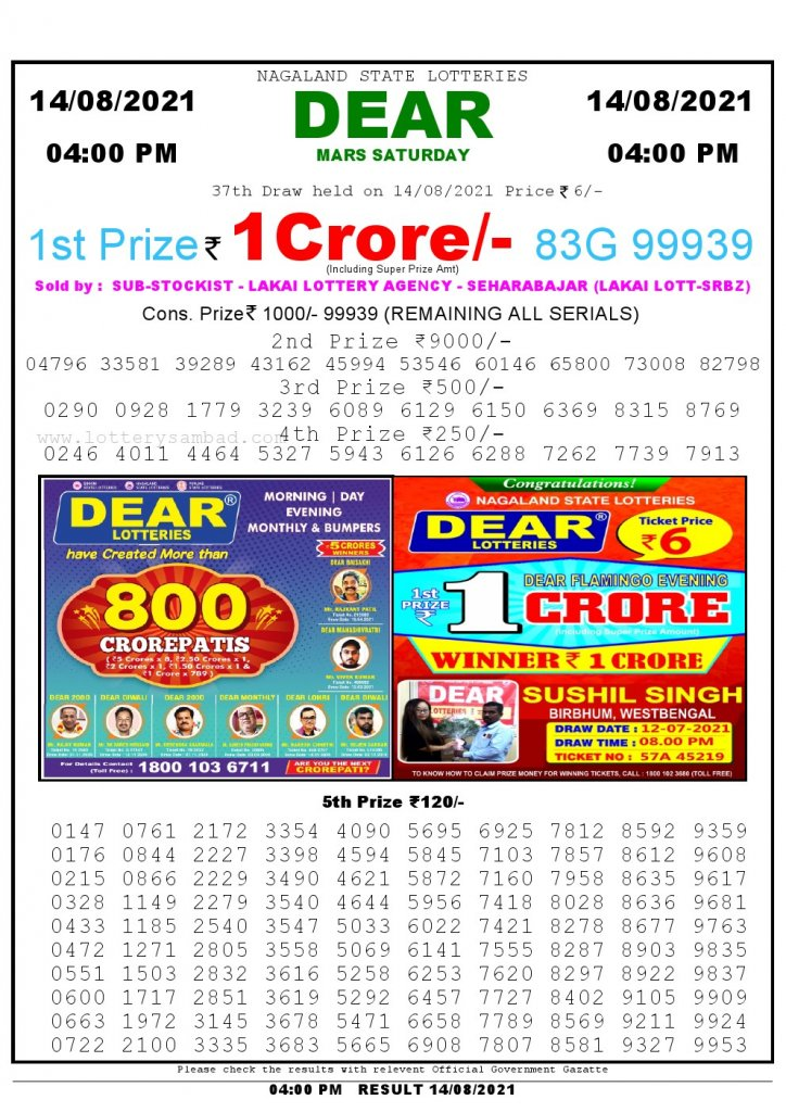 Lottery Sambad Live today 4pm 14/08/2021 Nagaland State Lottery Result Pdf File Download
