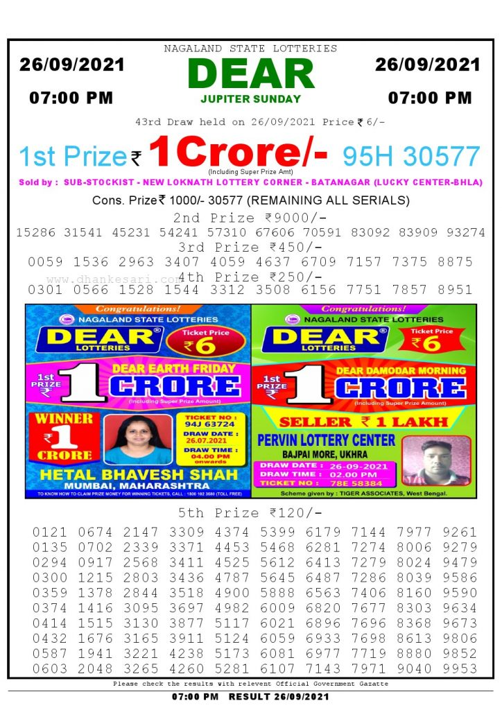 Lottery Sambad Live Result 8pm 26/09/2021 Evening Nagaland State Lottery Result Pdf Download